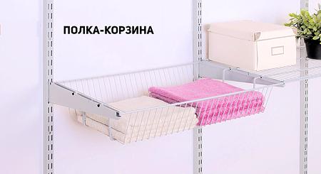 Полка-корзина